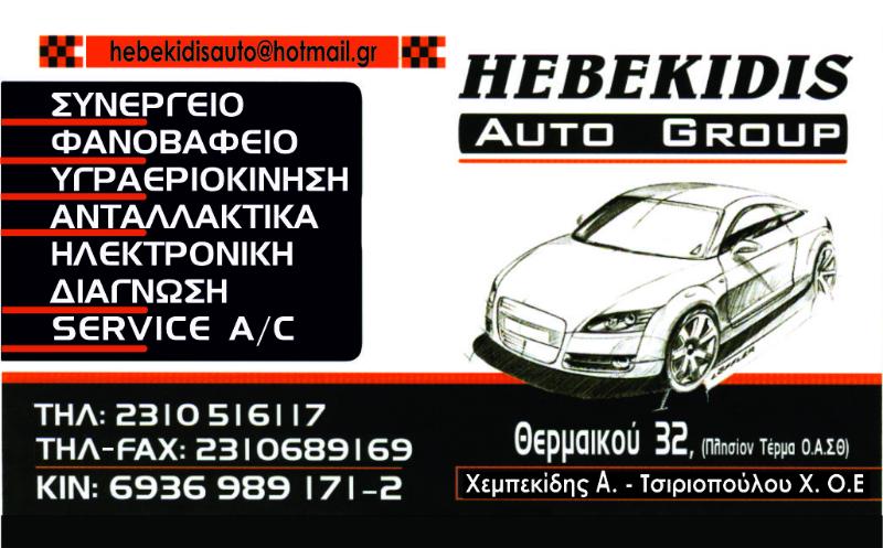 http://www.facebook.com/HebekidisAutoGroup