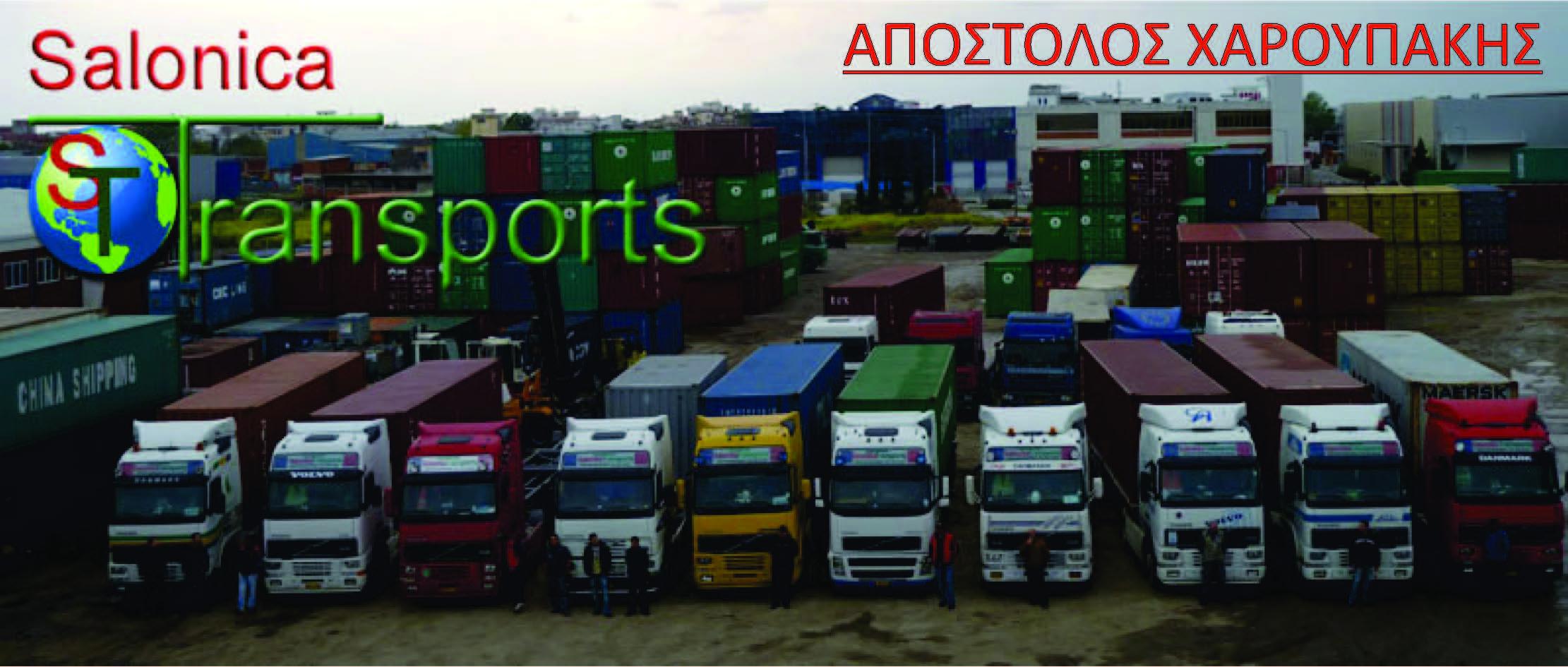http://www.salonica-transports.gr/