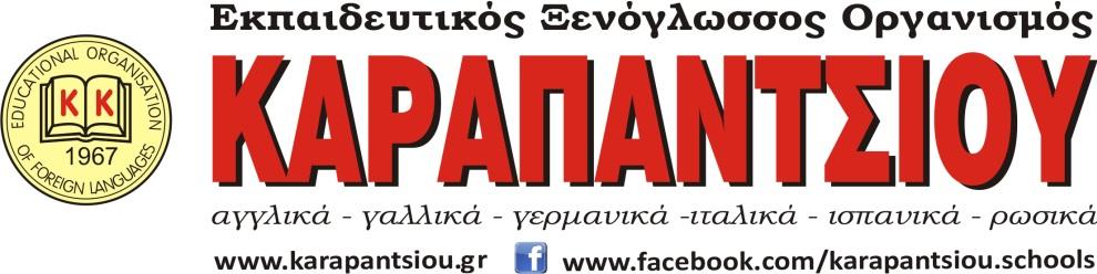 Karapantsiou Logo